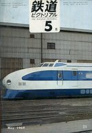 鉄道ピクトリアル 1969年5月号 No.224