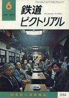 鉄道ピクトリアル 1977/6