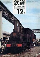 鉄道ピクトリアル 1969年12月号 No.231