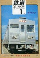 鉄道ピクトリアル 1970年1月号 No.233