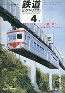鉄道ピクトリアル 1970年4月号 No.236