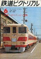 鉄道ピクトリアル 1972年6月号 No.266