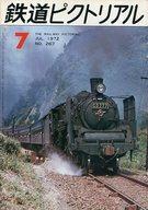 鉄道ピクトリアル 1972年7月号 No.267