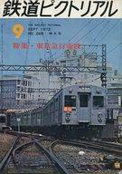 鉄道ピクトリアル 1972年9月号 No.269
