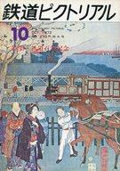 鉄道ピクトリアル 1972年10月号 No.270