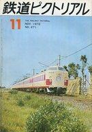 鉄道ピクトリアル 1972年11月号 No.271