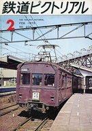 鉄道ピクトリアル 1973年2月号 No.275