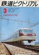 鉄道ピクトリアル 1973年3月号 No.276