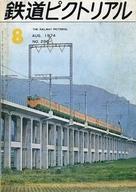鉄道ピクトリアル 1974年8月号 NO.296