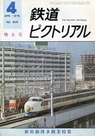 鉄道ピクトリアル 1975年4月増大号 NO.305
