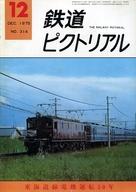 鉄道ピクトリアル 1975年12月号 NO.314