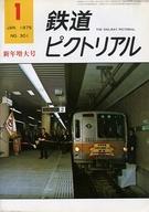 鉄道ピクトリアル 1975年1月新年増大号 NO.301