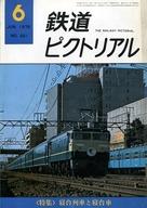 鉄道ピクトリアル 1976年6月号 NO.321