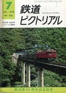 鉄道ピクトリアル 1976年7月号 NO.322