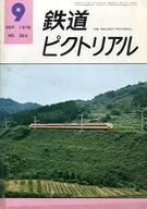 鉄道ピクトリアル 1976年9月号 NO.324