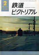 鉄道ピクトリアル 1977年2月号 NO.330