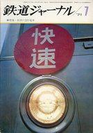鉄道ジャーナル 1971年7月号
