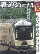 鉄道ジャーナル 2017年10月号