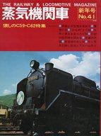 蒸気機関車 1976年1月号 No.41