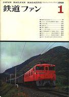 鉄道ファン 1968年1月号