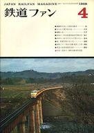 鉄道ファン 1968年4月号