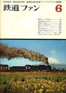 鉄道ファン 1968年6月号