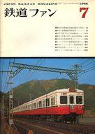 鉄道ファン 1968年7月号