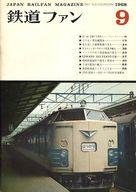 鉄道ファン 1968年9月号