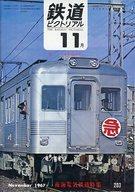 鉄道ピクトリアル 1967年11月号 No.203