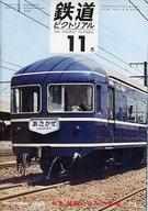 鉄道ピクトリアル 1968年11月号 No.216