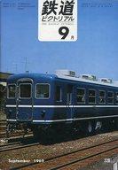 鉄道ピクトリアル 1969年9月号 No.228