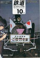 鉄道ピクトリアル 1969年10月号 No.229