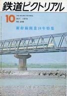 鉄道ピクトリアル 1974年10月号 No.298