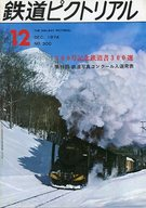 鉄道ピクトリアル 1974年12月号 No.300