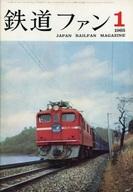鉄道ファン 1965年1月号 No.43