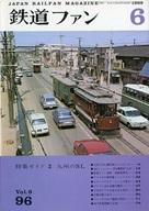 鉄道ファン 1969年6月号 No.96