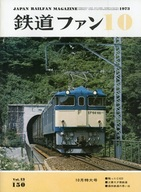 鉄道ファン 1973年10月号 No.150