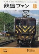 付録付)鉄道ファン 1974年8月号 No.160