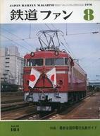鉄道ファン 1976年8月号 No.184