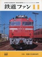 鉄道ファン 1976年11月号 No.187