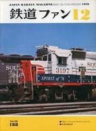 鉄道ファン 1976年12月号 No.188