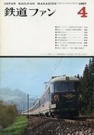 鉄道ファン 1967年4月号