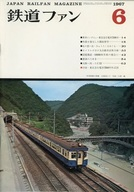 鉄道ファン 1967年6月号