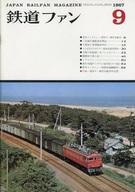 鉄道ファン 1967年9月号