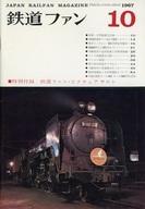 付録付)鉄道ファン 1967年10月号