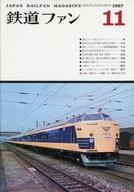 鉄道ファン 1967年11月号