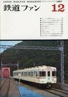 付録付)鉄道ファン 1967年12月号