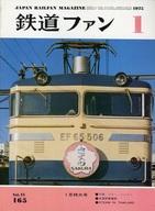 鉄道ファン 1975年1月号