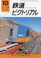 鉄道ピクトリアル 1976年10月号 NO.325