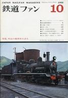 付録付)鉄道ファン 1966年10月号